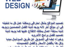 تصميم مواقع وتطبيقات الهواتف