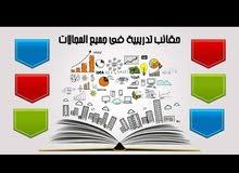 حقائب تدريبيه بمختلف المجالات 68 حقيبه