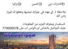 صنعاء فيزه مضمونه 100%