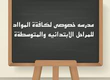مدرسه خصوصي
