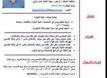 محاسب يمني يبحث عن عمل مقيم بالرياض