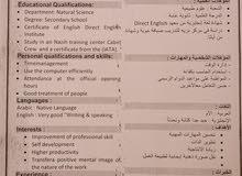أبحث عن عمل
