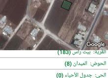 ارض للبيع حوض ميدان بيت راس