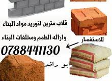 قلاب الحجم مترين لتوريد مواد البناء وازالة الطمم بأسعار تناسبكم