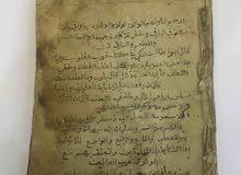 كتاب خط يد عثماني قديم
