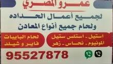حداد متنقل عمرو الحداد لحام جميع انواع المعادن ستانلس نحاس حديد زهر