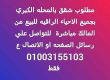 مطلوب شقق بالمحله الكبري للبيع بجميع الاحياء الراقيه حميع المساحات والاسعار