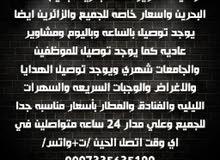 توصيل مشاوير خاصه داخل البحرين24ساعه بأسعار مناسبه جدا للجميع 35635199