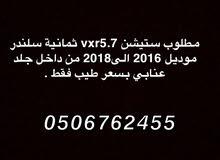 مطلوب ستيشن 2016-2018 ب أسرع وقت شراي