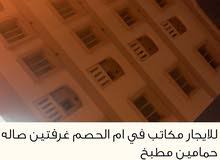 للايجار مكاتب في ام الحصم