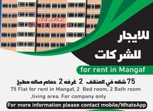 For Rent Full Building in Mangaf (75 Flat)