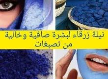 النيله المغربيه الخام لتببيض الوجه