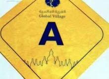 ملصق A القرية العالمية
