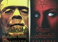 عبدة الشيطان ، فرانكشتاين القصة الحقيقية وقصص عالمية مرعبة