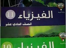 مدرس كيمياء وفيزياء جميع مناطق الكويت