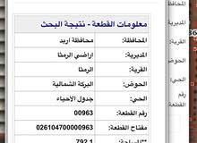 ارض 780م للبيع في محافظة أربد شمال جامعه العلوم حوض البركه الشماليه