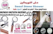 دش التورمالين Seoul Stone Shower للبيع
