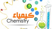 تدريس الكيمياء والعلوم جميع الصفوف