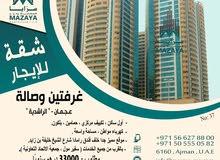 """""""للايجار شقه غرفتين وصالة في إمارة عجمان """"""""الراشدية"""