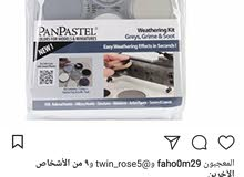 الوان pan pastel