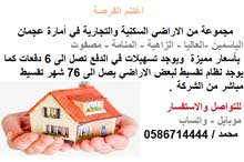 للبيع اراضي سكنية وتجارية في أمارة عجمان مساحات تبدأ من 300 متر اسعار تبدأ من 130 الف