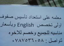معلمه انجليزي