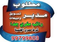 مطلوب مدير تسويق لشركة كبرى 99799803