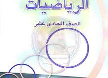 مدرس رياضيات للمراحل : اعدادي + ثانوي ( محافظة الزرقاء )