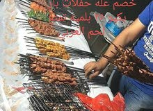 حفلات بار بكيو لحم العربي