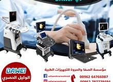 DAWEI ultrasound systems