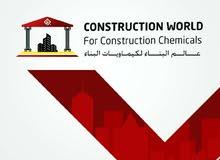 عالم البناء للعوازل وكيماويات البناء وكيل (شركة باركس الفرنسية)