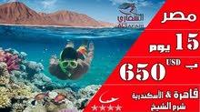 برنامج مصر 15 يوم من المتعة والسفر