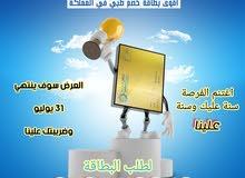 بطاقة تكافل العربية