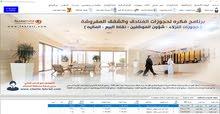 برنامج محاسبي قوي لحجوزات الفنادق و الشقق السكنية والشاليهات