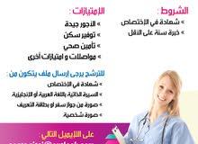 فرصة عمل بالمملكة العربية السعودية