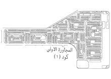 قطعة ارض 209م ناصية علي رئيسي 30 متر