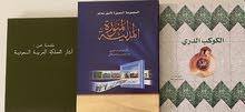 مجلدات عن المدينة المنورة وعن آثار المملكة