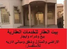 مكتب بيت العقار للعقارات