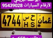 رقم: 4744 / ح س