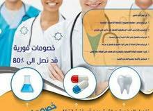 لا تفوتو الفرصة الآن خصومات تصل إلى 80% في القطاع الطبي في جميع أنحاء المملكة..