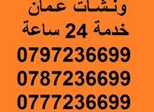 ونشات عمان 0797236699 ونش