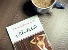 مطلوب كتب غادة السمان