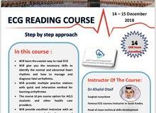 دورة تخطيط القلب ECG