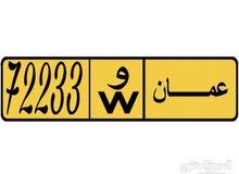 رقم خماسي روعه 72233