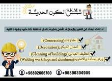تنظيف مباني عامة
