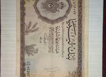 10 دينار الملك ادريس 1963 بنك ليبيا