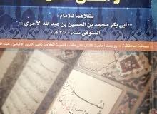 للبيع كتاب أخلاق حملة القرآن و أخلاق العلماء