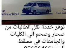 خدمة توصيل للطالبات من صحار وصحم والخابوره الي كليات وجامعات مسقط راحة تامة