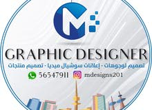 تصميم شعارات تجارية لوقو - تصميمات سوشيال ميديا للانستجرام -تصميم اعلانات بروشور
