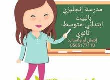 معلمة إنجليزي بالبيت English Teacher
